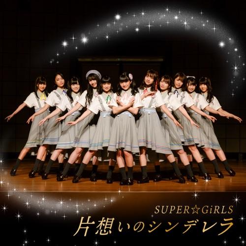 SUPER☆GiRLS – Kataomoino Cinderella – EP
