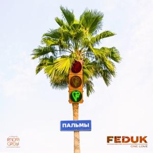 Пальмы - Single