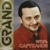 Igor Sarukhanov - Дорогие мои старики artwork