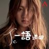 Jennifer Chan - 一語道破 artwork