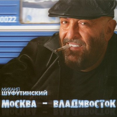 Mikhail Shufutinskiy - Москва-Владивосток постер