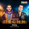 AMCHI & TERNOVOY - Прочь обложка
