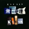 無煙狼煙 by KREVA