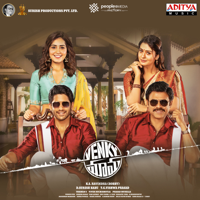 Thaman S - Venky Mama (Original Motion Picture Soundtrack) - EP