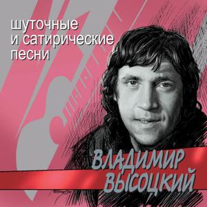 Vladimir Vysotsky - Шуточные и сатирические песни