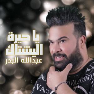 Abdallah Al Badr - Ya Hirt Al Yashtak
