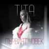 Tita - Първият човек artwork