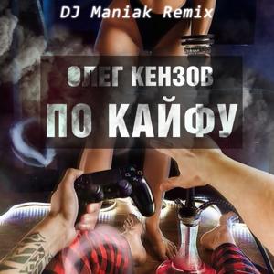 Oleg Kenzov - По Кайфу (DJ Maniak Remix)