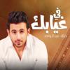 Fouad Abdulwahed - Fe Gyabek - Single