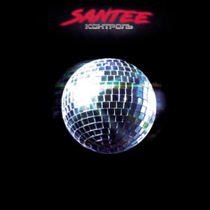 Santee - Контроль