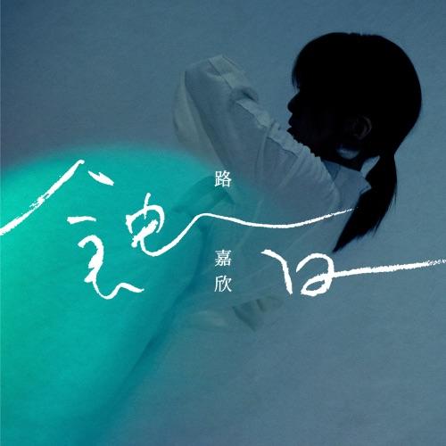 Jozie Lu – Eclipse – Single