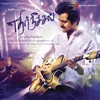 Ethir Neechal Original Motion Picture Soundtrack