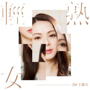 JW - 輕熟女