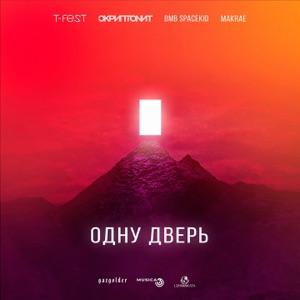 Одну дверь (feat. Скриптонит, MAKRAE & BMB SpaceKid) - Single
