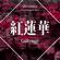 """Gurenge (From """"Kimetsu no Yaiba"""") - ShiroNeko"""