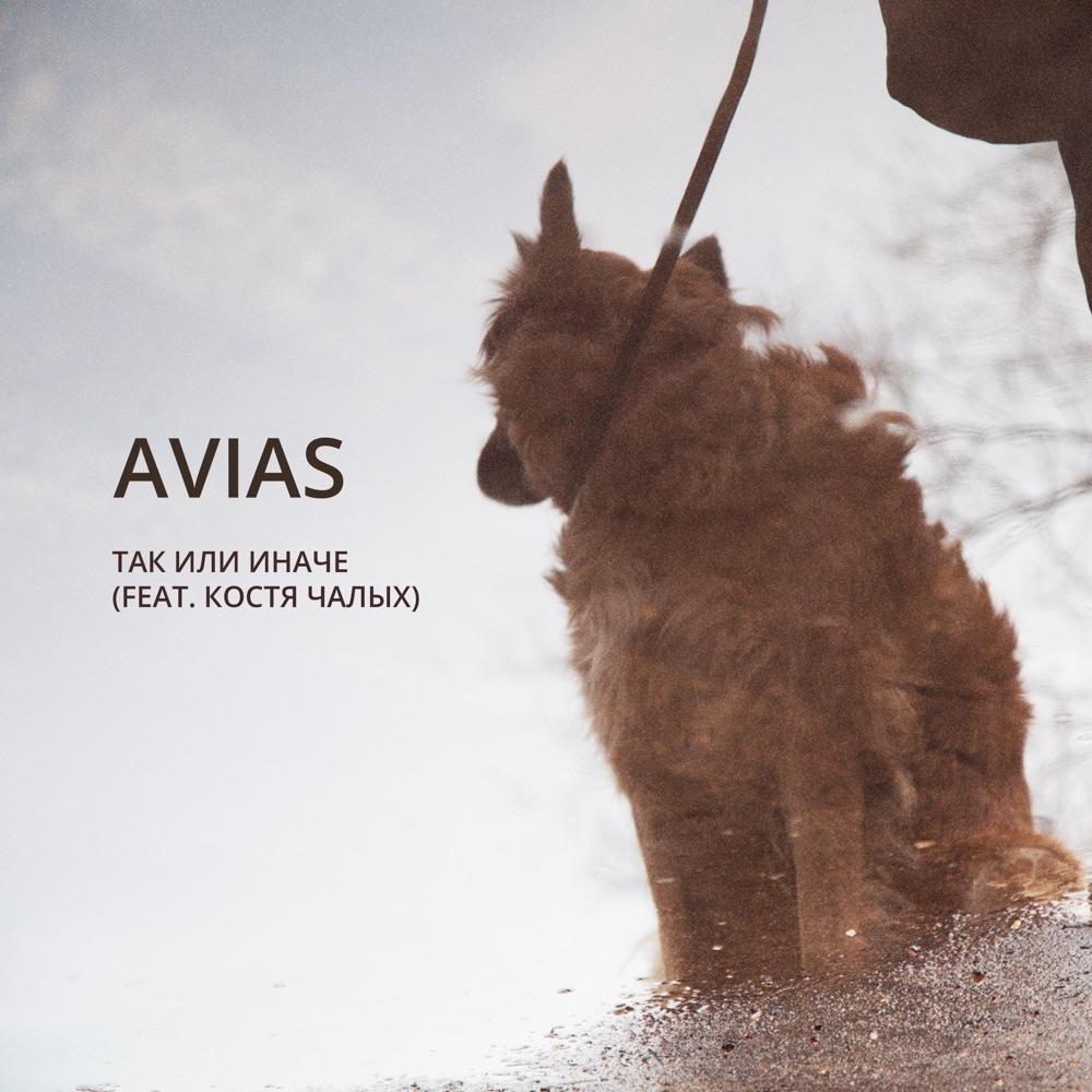 Так или иначе by Avias x Костя Чалых