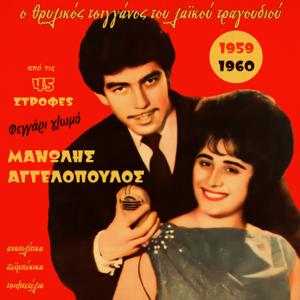 Manolis Aggelopoulos - Feggari Hlomo (1959-1960), Vol. 2