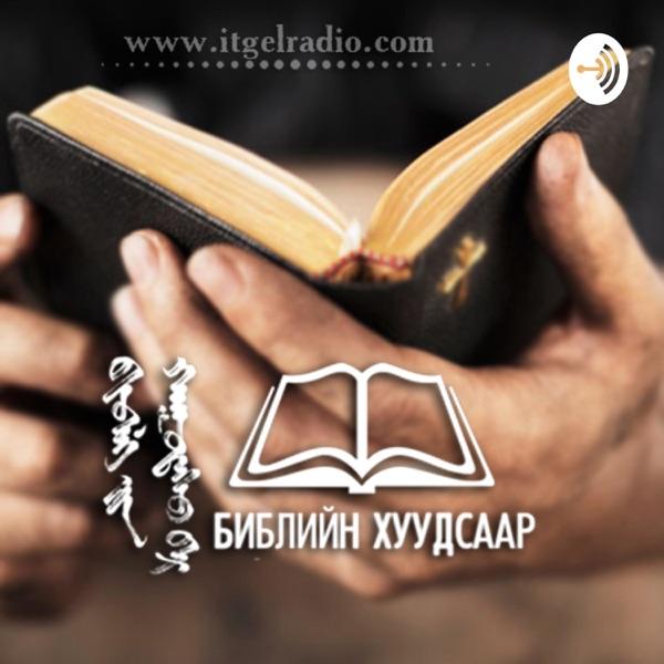 Библийн хуудсаар's Podcast