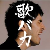[Download] Hitomiwo Tojite MP3