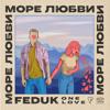 Feduk - Море любви обложка