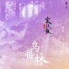 雙笙 - 鳥語林 (電視劇《宸汐緣》插曲) 插圖