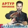 Arthur Pirozhkov - #Алкоголичка artwork