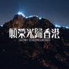 願榮光歸香港 - 湯瑪仕與眾香港人 mp3