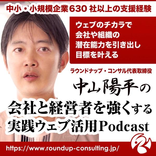 中山陽平の「会社と経営者を強くする」実践WebコンサルティングPodcast