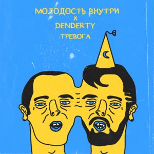 DenDerty & МОЛОДОСТЬ ВНУТРИ - Тревога
