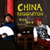 Namewee - China Reggaeton (feat. 黃秋生) artwork