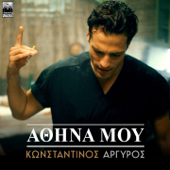 Athina Mou - Konstantinos Argiros