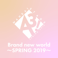 Brand new world ~SPRING 2019~