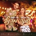 Israel Top 10 Songs - שונה מהנוף - Eden Ben Zaken & Eden Hason