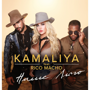 descargar bajar mp3 Наше LіТО (feat. Rico Macho) Kamaliya