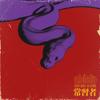 Tainy, Anuel AA & Ozuna - Adicto artwork