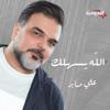 Ali Saber - Alahh Esahilak artwork