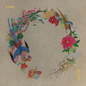 Gyeongbokgung Taryeong Feat. Chae Soo Hyun 2nd Moon - 2nd Moon