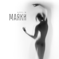 Маяки - ARS - N