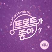 Kbs '노래가 좋아' 특별기획 트로트가 좋아 - EP