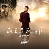 Azmit Si'a Al Hayba Al Hassad Nassif Zeytoun - Nassif Zeytoun