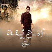 Azmit Si'a (Al Hayba Al Hassad) - Nassif Zeytoun - Nassif Zeytoun