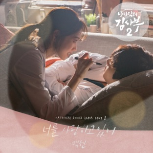 BAEKHYUN – Dr. Romantic 2 (Original Television Soundtrack), Pt. 1 – Single [iTunes Plus AAC M4A]