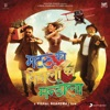 Matru Ki Bijlee Ka Mandola Original Motion Picture Soundtrack