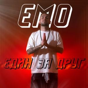 EMO - Един за друг