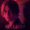 ALEKSEEV - Моя звезда обложка