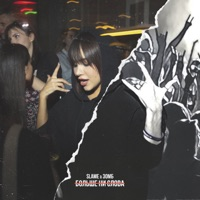Больше ни слова (Record Mix) - SLAME - ЗОМБ