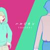 ハルジオン - YOASOBI mp3