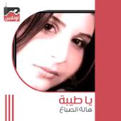 Ya Tayba Hala El Said - Hala El Said