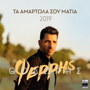 Thodoris Ferris - Ta Amartola Sou Matia (2019 Version)