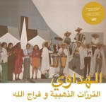 Attarazat Addahabia & Faradjallah - Moulate Salef